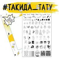 Пластина для стемпинга TAKIDA 07