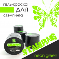 Stamping gel 5g neon green Nartist