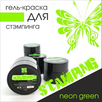 Stamping gel 5g neon green Nartist