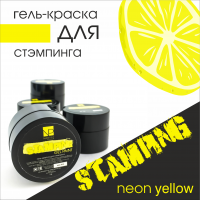 Stamping gel 5g neon yellow Nartist