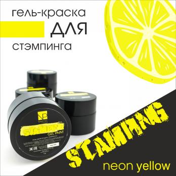 Stamping gel 5g neon yellow Nartist