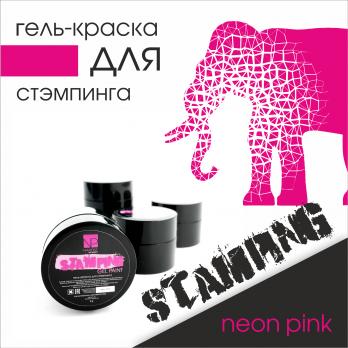 Stamping gel 5g neon pink Nartist
