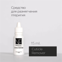Ремувер Nartist Cuticle Remover, 15мл