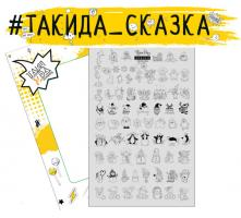 "Пластина для стемпинга ТакиДа 09 ""Сказка"""