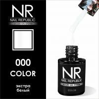 Гель-лак NR-000 Экстра белый Nail Republic, 10 мл