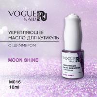 Масло для кутикулы с шиммером Moon Shine Vogue, 10мл