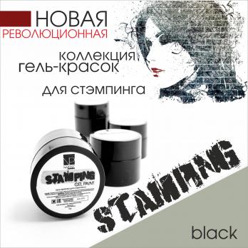 Stamping gel 5gr black Nartist