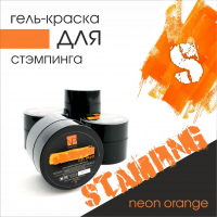 Stamping gel 5g neon orange Nartist