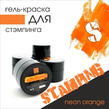 Stamping gel 5g neon orange Nartist