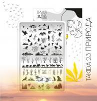 Пластина для стемпинга TAKIDA 23 'Природа'
