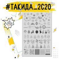 Пластина для стемпинга TAKIDA 10 '2020'