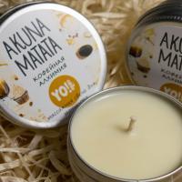 Массажная свеча для рук и тела AKUNA MATATA Кофейная алхимия YO, 30мл