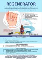 Средство для ногтей и для кожи, REGENERATOR, 25 мл