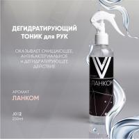 Дегидратирующий тоник для рук ЛАНКОМ Vogue, 250мл