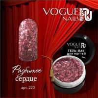 Гель-лак с блестками Разбитое Сердце Vogue, 5мл