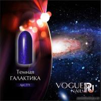 Гель-лак с микроблесками Темная галактика Vogue, 10мл