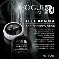 Гель-краска без л/с черная Vogue, 5 мл