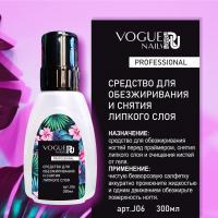 Ср-во для обезжиривания и снятия липкого слоя цветочный аромат Vogue, 300мл