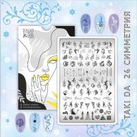 Пластина для стемпинга TAKIDA 24 'Симметрия'