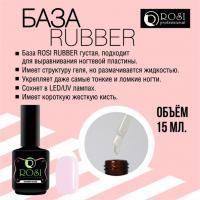 Каучуковая база rubber Rosi, 15мл
