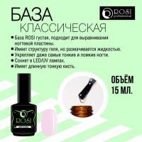 Классическая база Classic Rosi, 15мл