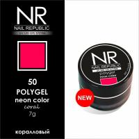 Полигель NEON PolyGel №50 NR, 7мл