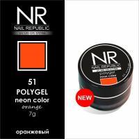Полигель NEON PolyGel №51 NR, 7мл