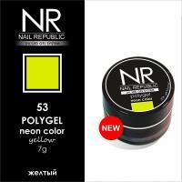 Полигель NEON PolyGel №53 NR, 7мл