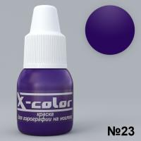 Краска для аэрографии №23 фиолетовый X-Color, 6мл