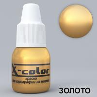 Краска для аэрографии №35 золото X-Color, 6мл