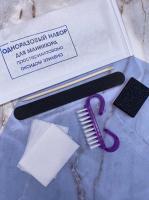 Одноразовый стерильный набор для маникюра (вариант 1)