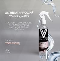 Дегидратирующий тоник для рук ТОМ ФОРД Vogue, 250мл