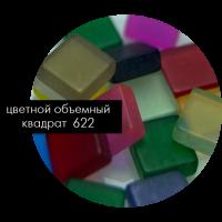 Декор квадрат пластик цветной Микс (арт. 622)