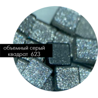 Декор квадрат пластик серый Микс (арт. 623)