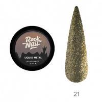 Гель-краска RockNail Liquid Metal 21 Lucky Penny