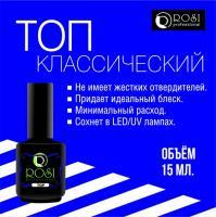 Топ Classic Rosi, 15мл