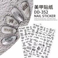 Стикер DD-352