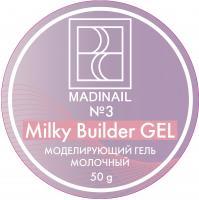 Гель молочный builder gel milky #03 Madinail, 50гр