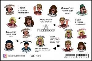 Слайдер-дизайн (имитация аэрографии) AG 444 FreeDecor