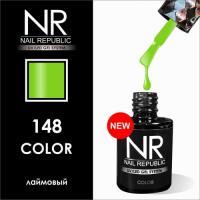Гель-лак NR-148 Nail Republic, 10 мл