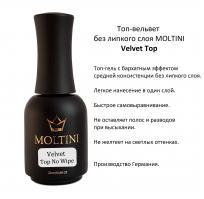 Топ бархатный без л\с Velvet Top Moltini, 20ml