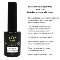Праймер бескислотный Ultra Bond Moltini, 12ml