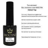 Топ бархатный без л\с Velvet Top Moltini, 12ml