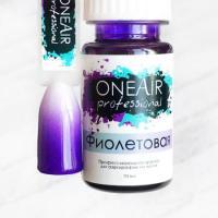 Краска для аэрографии на ногтях Фиолетовая OneAir, 10 мл
