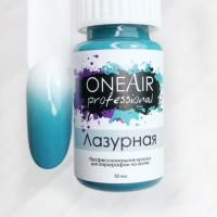 Краска для аэрографии на ногтях Лазурная OneAir, 10 мл