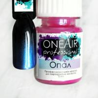 Краска перламутровая для аэрографии на ногтях Опал OneAir, 6 мл