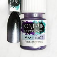 Краска перламутровая для аэрографии на ногтях Аметист OneAir, 6 мл