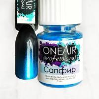 Краска перламутровая для аэрографии на ногтях Сапфир OneAir, 6 мл