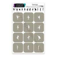 Трафареты для аэрографии на ногтях Танцы OneAir