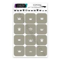 Трафареты для аэрографии на ногтях Короны OneAir